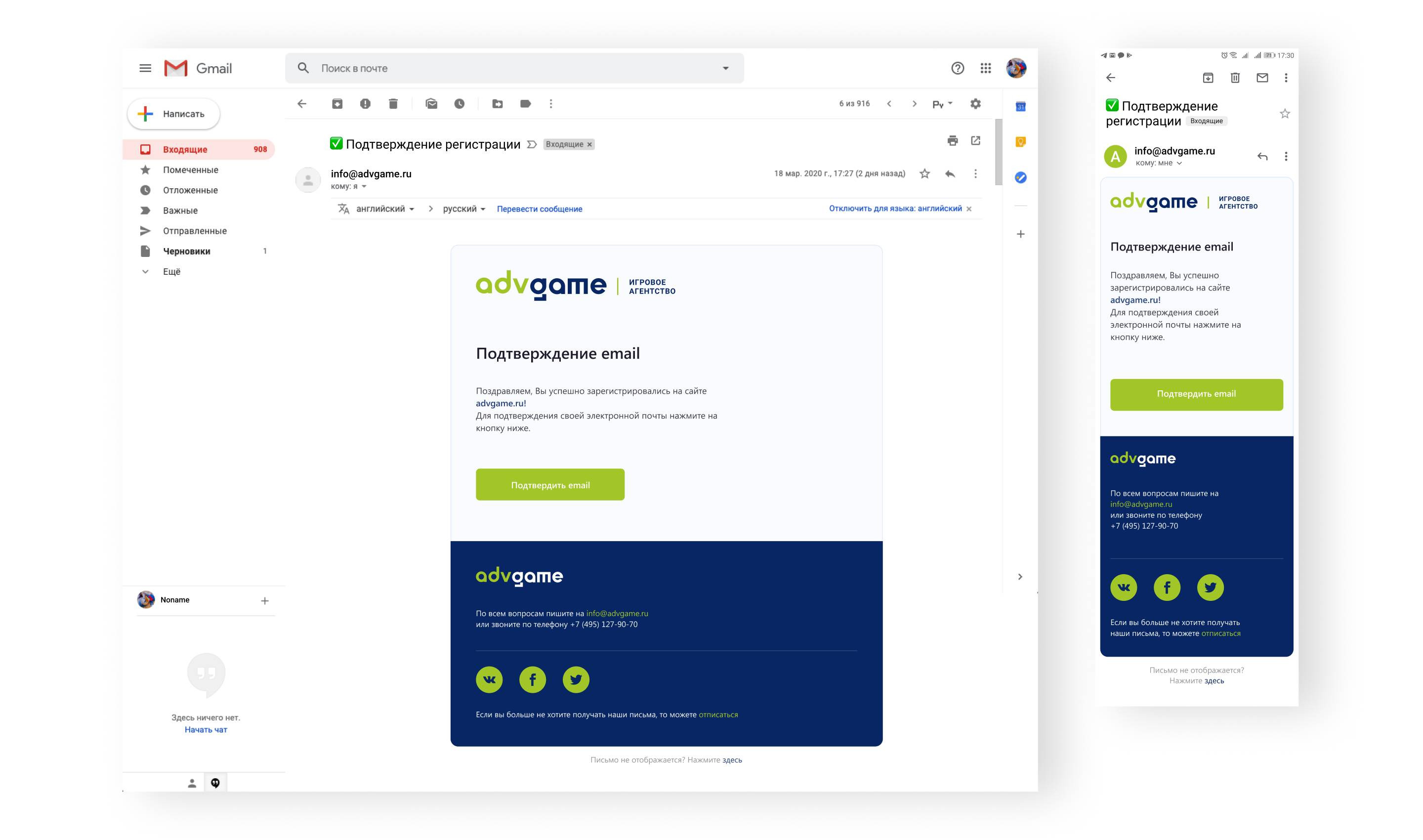 Email templates - ADVGame