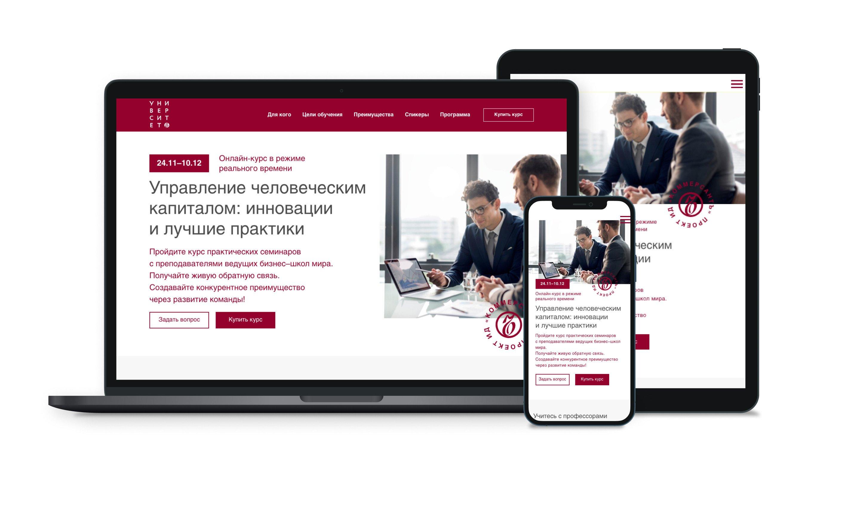 Лендинг для онлайн-курса ИД «Коммерсантъ»